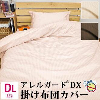 用緞高密度織物 Dani 被套條紋雙長 (190 × 210 釐米) 杆蓋好被子,蓋 / 被套 / 被套和羽絨被供應 k / 酒吧 / 沙發罩 / 被套