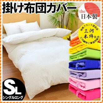 三河棉花被套單 150 x 210 釐米 100%全棉日本平原綠色海軍橙色粉紅色紅色白色黃色的棉被蓋沙發雙人沙發罩掛被褥蓋沙發被褥蓋被褥蓋單長 150 × 210 國內