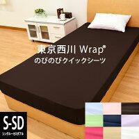 西川シーツ東京西川wrapクイックシーツWR4510
