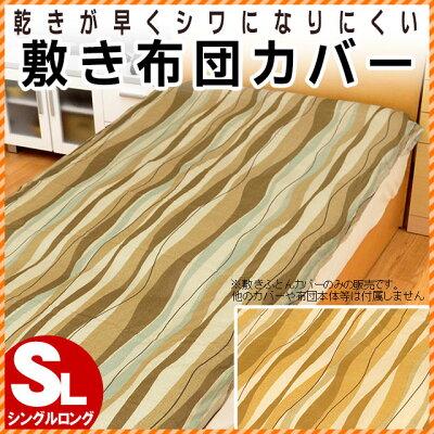 【お盆も休まず営業&出荷】乾きが速くシワになりにくい綿混素材使用。お手ごろ価格の布団カバ...