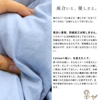 東京西川安眠館オリジナル布団カバーシリーズ「OriginalCotton」綿100%掛け布団カバーシングルロング150×210cm