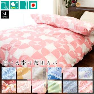 由 100 % 純棉棉被覆蓋日本單長 150 × 210 釐米佬 '亞皆老街' 花 '蘇珊' 顏色米色粉色藍色 | 蓋被子,被子蓋沙發蓋沙發蒲團涵蓋被褥套 150 × 210 國產棉 100