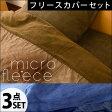 【送料無料】マイクロフリース カバー3点セット シングル ロング 150×210cm ネイビー ブラウン あったか 秋冬