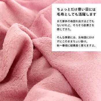 掛けふとんカバーシングル暖かい東京西川掛け布団カバー西川シングル150×210cm裏面マイクロファイバー毛布のかわり冬用あったか布団カバーサンゴマイヤー150×210無地ベージュピンク【あす楽対応】