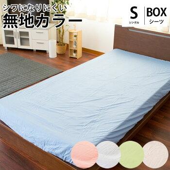 ボックスシーツ シングル 100×200×30cm 無地カラー シワになりにくい