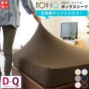 ボックスシーツ ダブル クイーン 兼用 東京西川 「Nov-iQ」 BOXシーツ マルチユースシーツ ノビック のびのび 西川エアーのシーツに最適【送料無料】【あす楽対応】【4日20時〜5日迄P2倍】