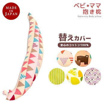 替えカバー ベビ★ママ抱き枕専用 洗える 日本製