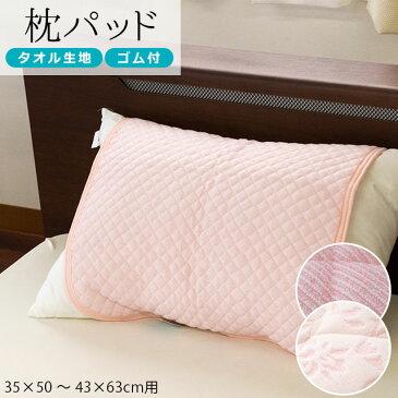 枕パッド 35×50cm 43×63cm パイル地 洗える タオル地 綿100% コットン Cotton 【CTN】【プチギフト】
