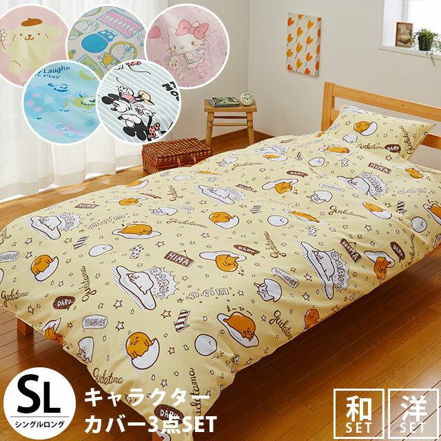 寝具カバー・シーツ, 寝具カバーセット  3 Sanrio 3 Cover SET191420P2