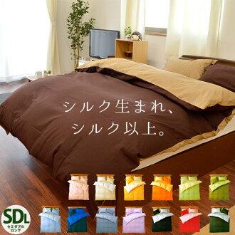 被子蓋半長 175 x 210 釐米) 洪 100%國產棉花從和純色 14 色擴大覆蓋 / 沙發罩 / 雙人涵蓋 / 被套蓋羽絨被羽絨被供應套 / 被套被套