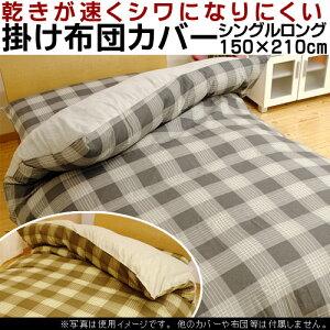 乾きが速くシワになりにくい綿混素材使用。お手ごろ価格の布団カバーをお探しの方に!落ち着い...