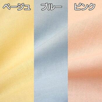 無地カラー、色はベージュかブルーかピンク
