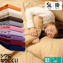 【5%OFFクーポン使用可】東京西川 掛け布団カバー シングルロング(150×210cm) シワになり...