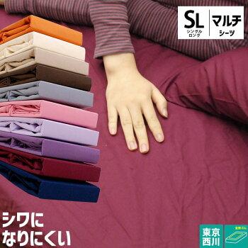東京西川マルチユースシーツ(フィットシーツ兼ボックスシーツ)