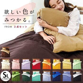 FROM布団カバー3点セット日本製シングル、シングルロング