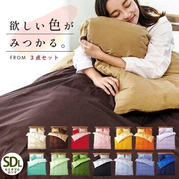 FROM布団カバー3点セット日本製セミダブル、セミダブルロング