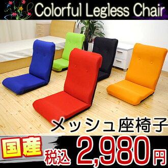 Stylish Chair domestic mesh highback recliner / Kodak / mesh /