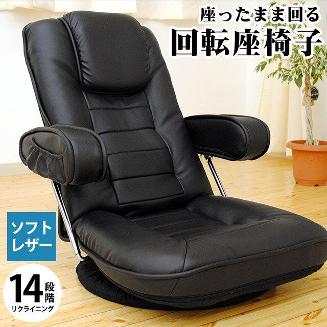 【お中元ギフト】【クーポンで1000円OFF】360度 回転 座椅子 肘掛け 回転 あぐら リクライニング 座いす プレゼント 回転座椅子 お中元【中型便】