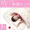 ベビー布団 セット 3点 洗える 日本製の綿 ウォシュロン 送料無料