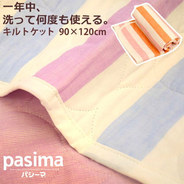 日本製ベビーキルトケットカラフルパシーマ90×120cm赤ちゃんガーゼケットねんねボーダー柄パシーマベビーブランケットガーゼ あ