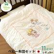 ベビー布団 セット 洗える 日本製 ディズニー ベビーミッキー ・ ベビーミニー 送料無料