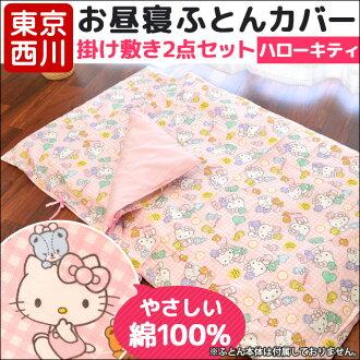 南京東西江西川 Hello Kitty 棉 100 %nap 被褥蓋兩個點集的洗筆芯 ! 打個盹兒蓋 NAP 被套午餐寢敷き 2 羽絨被覆蓋集