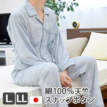 パジャマ メンズ M~4Lサイズ 長袖・長ズボン チェック柄 綿100% 純綿天竺 薄手 日本製