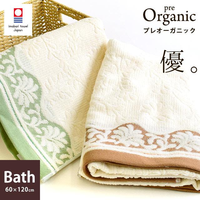 今治タオル  プレオーガニック ジャガード バスタオル (約60×120cm) タオル たおる towel