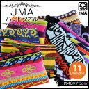 綿100% JMA ジャガード ハンドタオル(40×75cm) ヨーロッパを代表するメジャーブランド ネイティブ柄/民族調 フェイスタオル