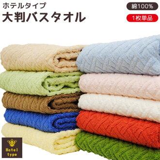 Hotel-like a large bath towel ( approx. 85 x 140 cm ) /towel たおる / towel / Hotel / large / bus たおる