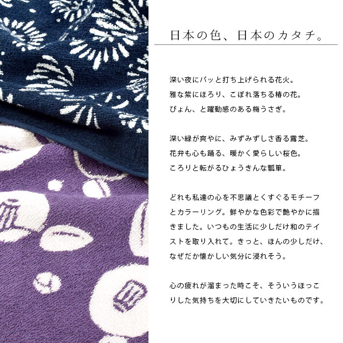 国産日本製泉州タオル大人の防染タオルフェイスタオル34×90cm和柄後晒し白色防染
