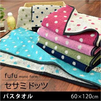 フフモノフォーム which fufu mono form sesame Dodds dot pattern bath towel 60*120cm has a cute