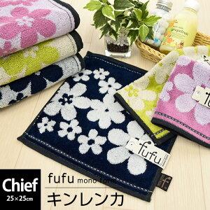 fufu mono form キンレンカ 花柄 タオルチーフ タオルハンカチ 25×25cm ハンドタオル フラワー柄 かわいい フフモノフォーム【プチギフト】