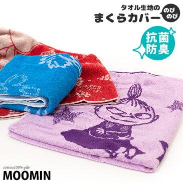 キャラクター のびのびタオル枕カバー 34×63cm (35×50cm・43×63cm・低反発枕に対応) | ピロータオル のびのびピロケース MOOMIN ムーミン【プチギフト】