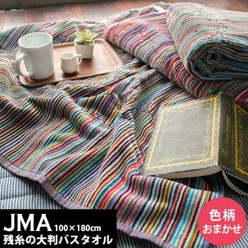 大判バスタオル 100×180cm JMA 残糸タオル ポルトガル製 色柄おまかせ