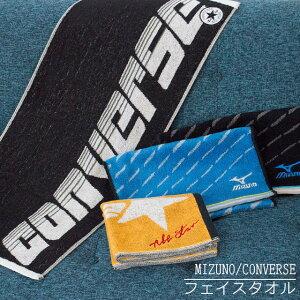 フェイスタオル ミズノ コンバース 34×80cm スポーツブランド ブラック ブルー イエロー スポーツ 旅行 フェイス メンズ