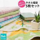 【タオル福袋】色柄おまかせ バスタオル 5枚セット(60×1...