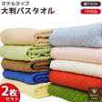 ホテルタイプ 大判バスタオル 2枚セット/2枚組(約85×140cm)タオル/たおる/towel/大きい/ばすたおる