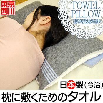 東京西川枕に敷くためのタオル「TOWELforPILLOW」リボンタイプ