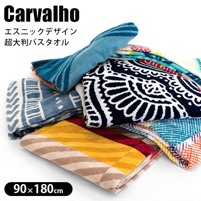 Carvalho(カルバーロ)『超大判バスタオル』