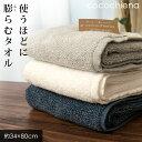タオル フェイスタオル スイッチパイル 高吸水糸使用 中厚 34×80 ココチエナ cocochiena グレー ネイビー ホワイト 小さめ
