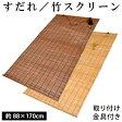 竹 すだれ 竹ロールアップ スクリーン ブラインド サイズ 約 88×170cm B-167BR B-168BE 竹100% ベージュ ブラウン | ロールアップ 節電 日除け バンブー 竹 bamboo 88×170
