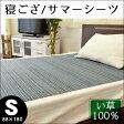 い草 寝ござ 寝茣蓙 ねござ い草シーツ サマーシーツ シングル 88×180cm