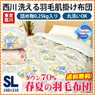 Kyoto Nishikawa / Nishikawa / comforters / skin / feather skin duvet and feather skin quilt / summer comforter Kyoto Nishikawa washable white down comforters 70% feather skin quilt single long