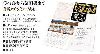 送料無料国産日本製プレミアムゴールドラベル取得ダウンパワー440dp以上ポーランド産ホワイトマザーグースダウン95%0.3kg入り羽毛肌掛けふとんシングルロング150×210cm|羽毛肌掛け布団GFマークグッドふとんマザーグース夏白ホワイト無地カラー