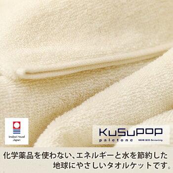 国産(今治タオル)KuSuPOPpaletone無添加コットンパイルタオルケット(シングルサイズ/140×190cm)ナチュラル
