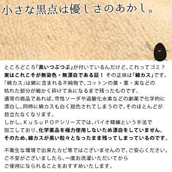 【送料無料】国産【日本製】今治無添加コットン厚手タオルケットKuSuPOPpaletoneボリュームタイプシングル140×190cm【あす楽対応】|日本製今治産綿100%ドラム式洗濯機強い生成バイオ精錬加工ケミカルフリー進物ギフト