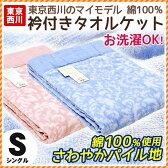 西川 タオルケット シングル 東京西川 マイモデル 衿付きタオルケット 天然素材綿100% 140×190cm