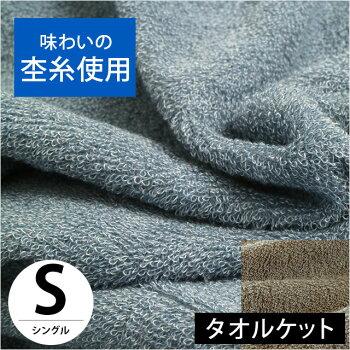 タオルケットシングル杢調糸やわらかタオルケット140×190cm無地無地カラーシンプルグリーンブルー