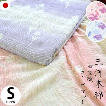 ガーゼケット シングル 140×190cm 三河木綿 4重ガーゼ 綿100% 桜柄・チューリップ柄 日本製